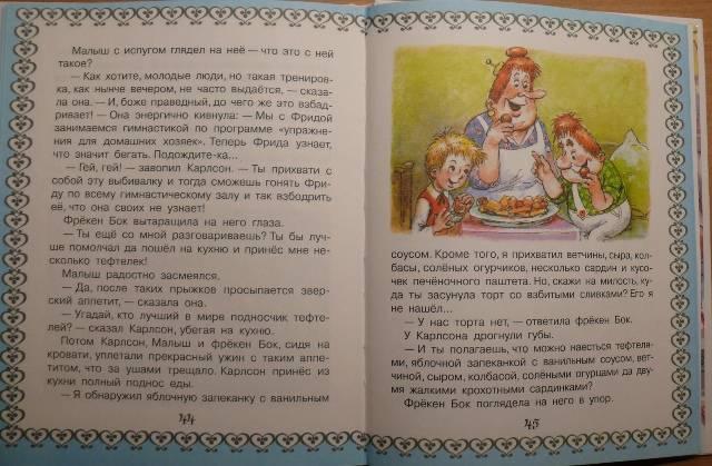Иллюстрация 7 из 7 для Малютка-привидение из Вазастана. Карлсон не привидение, а просто Карлсон - Астрид Линдгрен | Лабиринт - книги. Источник: personok