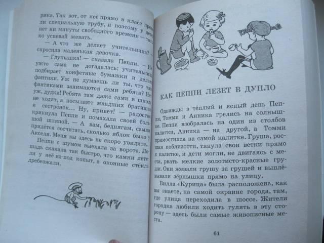 Иллюстрация 1 из 6 для Пеппи Длинный чулок - Астрид Линдгрен | Лабиринт - книги. Источник: NINANI