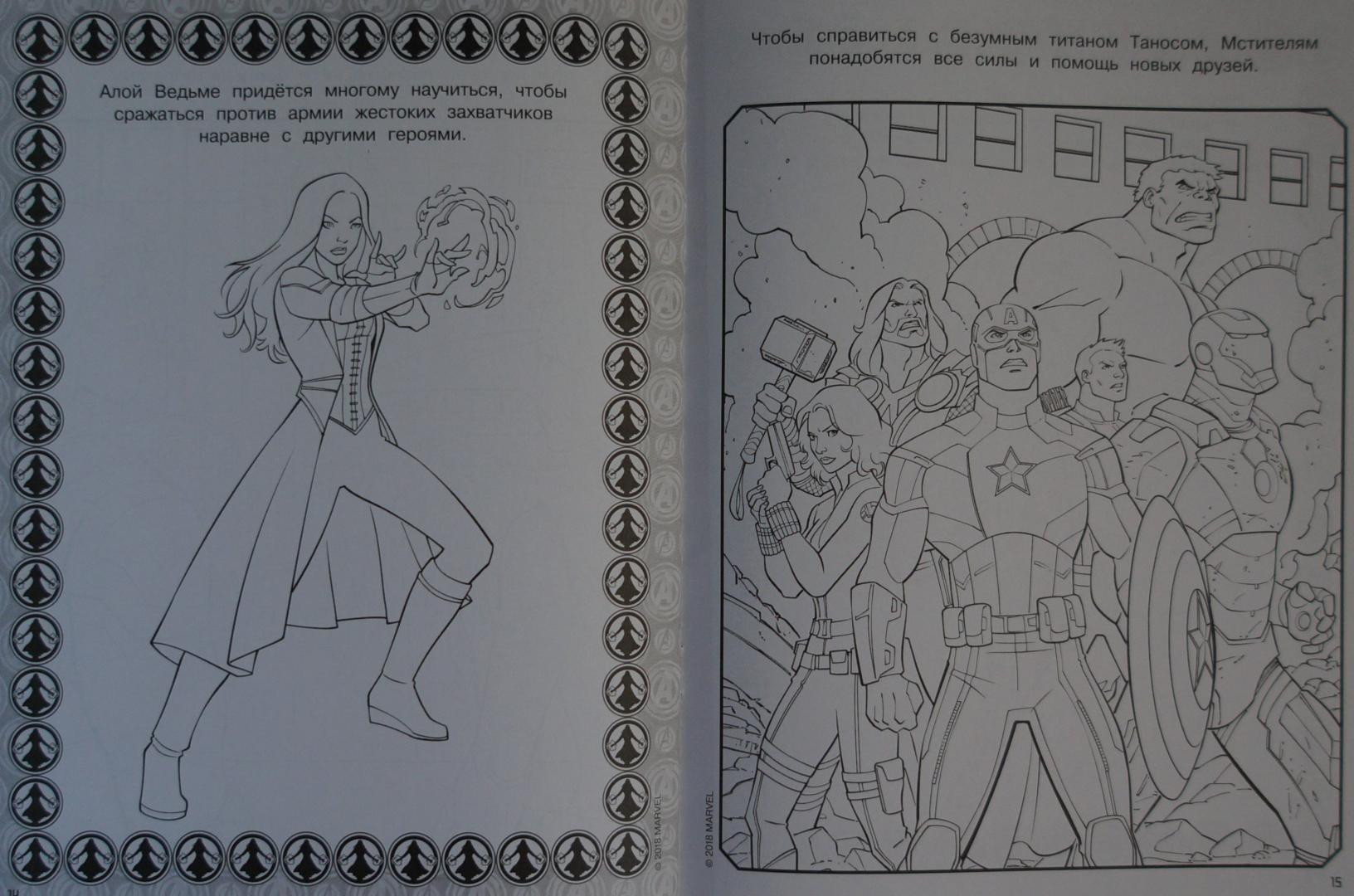 иллюстрация 15 из 17 для мстители война бесконечности