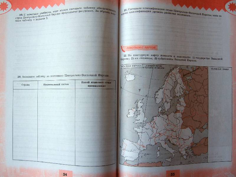 Иллюстрация 14 из 16 для География. 10-11 классы. Базовый уровень. Мой тренажер - Гладкий, Николина   Лабиринт - книги. Источник: Red cat ;)