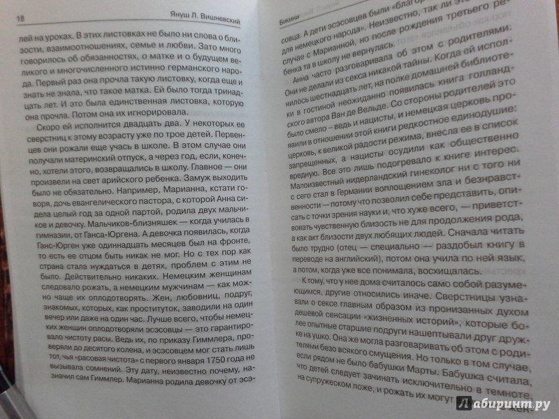 Иллюстрация 11 из 11 для Бикини - Януш Вишневский | Лабиринт - книги. Источник: Родионова Жанна