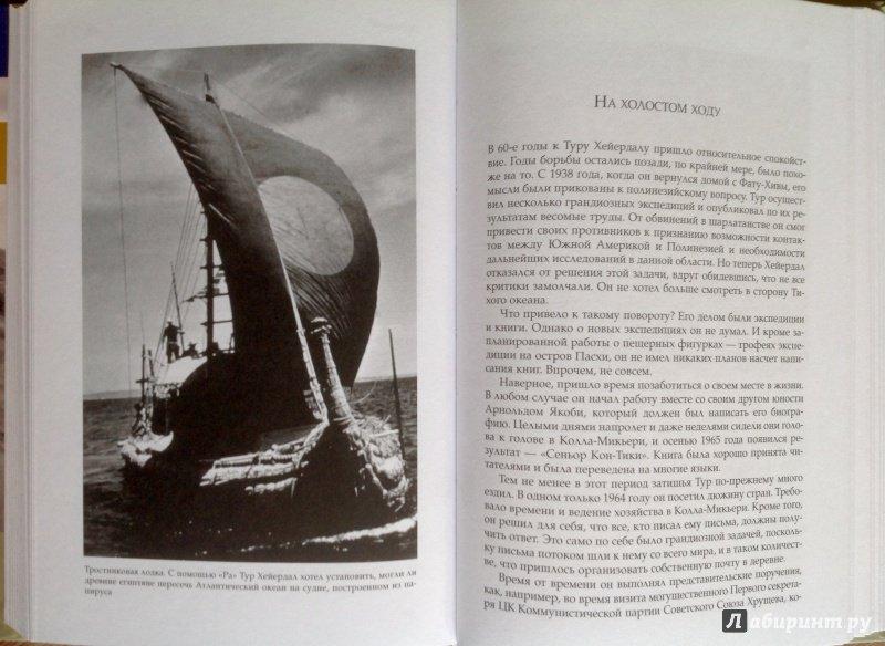 Иллюстрация 12 из 17 для Тур Хейердал. Биография. Книга 2. Человек и мир - Рагнар Квам | Лабиринт - книги. Источник: Морозова  Анна