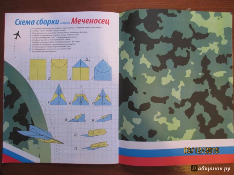 Иллюстрация 11 из 14 для Как построить самолет. Книжка-самоделка - Е. Позина   Лабиринт - книги. Источник: Марина Епифанцева