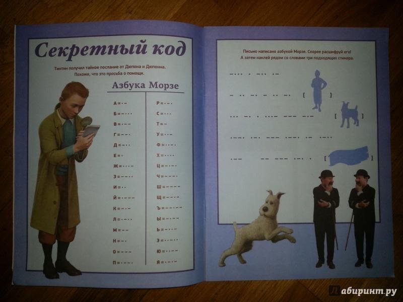 Иллюстрация 4 из 9 для Приключения Тинтина. Игры, загадки и наклейки - Вероника Паз | Лабиринт - книги. Источник: urri23