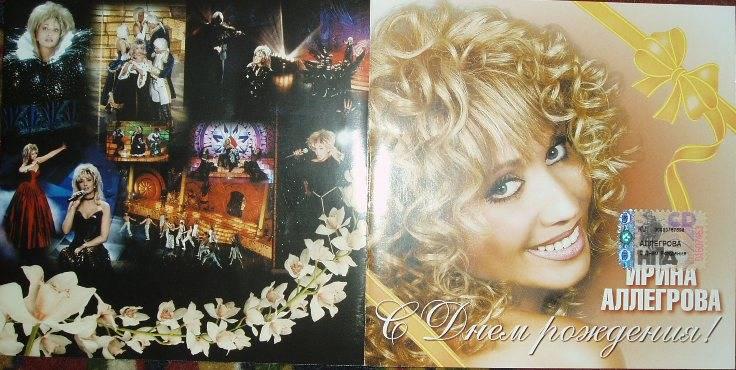Открыток всхв, музыкальные открытки с днем рождения ирина аллегрова