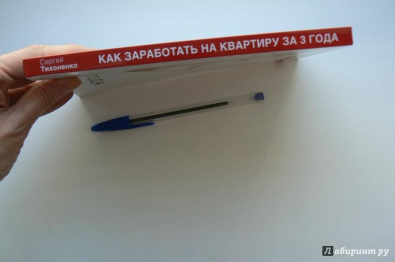 Иллюстрация 2 из 11 для Как заработать на квартиру за 3 года - Сергей Тихоненко | Лабиринт - книги. Источник: Марина