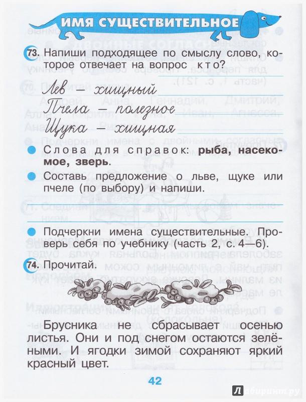 Иллюстрация 9 из 27 для Русский язык. 2 класс. Тетрадь для ...