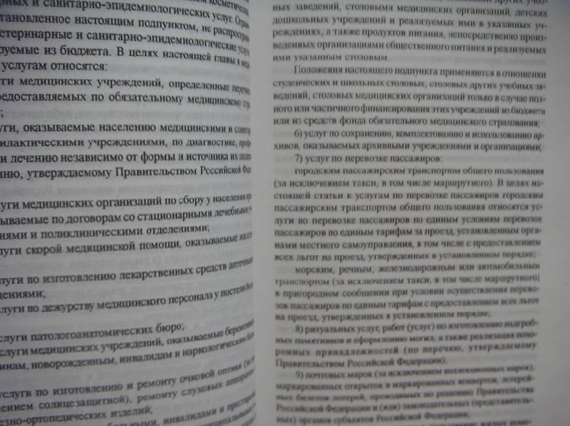 Иллюстрация 1 из 2 для Постатейный комментарий к Налоговому кодексу Российской Федерации - Феоктистов, Филина | Лабиринт - книги. Источник: kisska