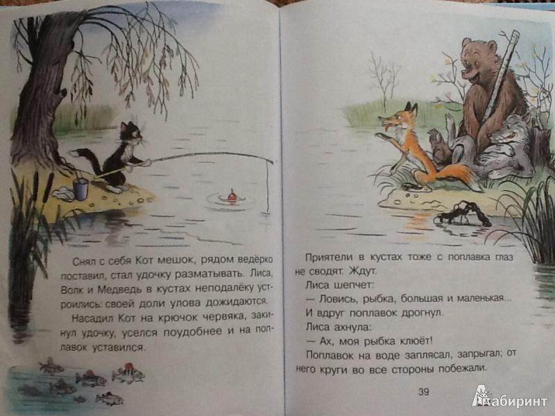 Иллюстрация 10 из 10 для Сказки-мультфильмы - Владимир Сутеев | Лабиринт - книги. Источник: Крылова  Елена