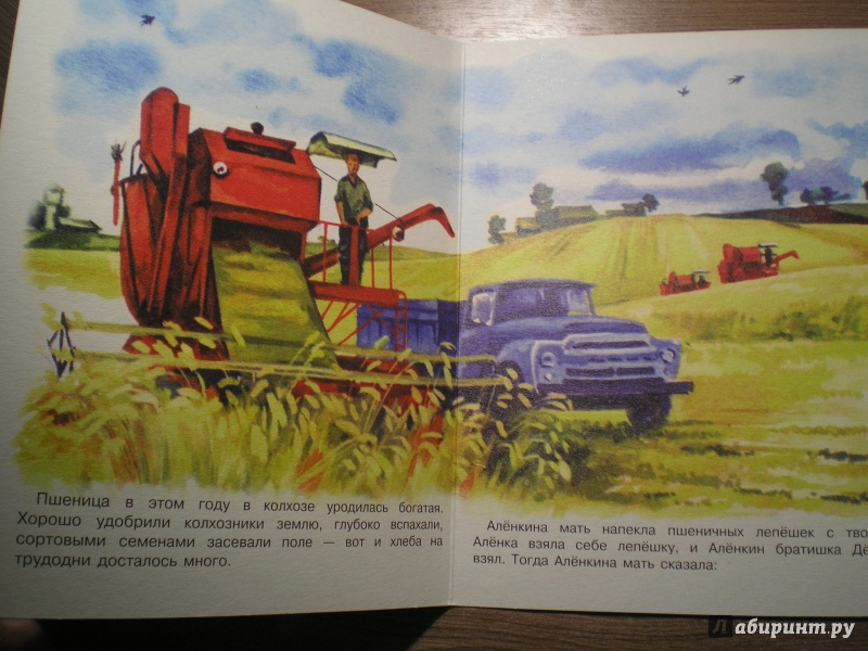 Иллюстрация 18 из 28 для Лепешки с творогом - Любовь Воронкова | Лабиринт - книги. Источник: Мама мальчиков