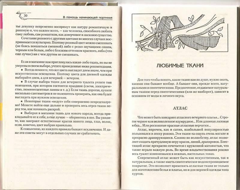 Иллюстрация 4 из 15 для Юбки: 100 стильных моделей - Анна Солнцева   Лабиринт - книги. Источник: Ялина