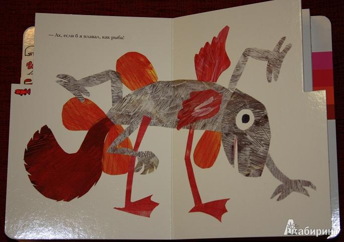 Иллюстрация 11 из 13 для Мечтательный хамелеон - Эрик Карл   Лабиринт - книги. Источник: КНИЖНОЕ ДЕТСТВО