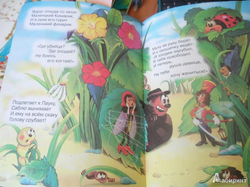 Иллюстрация 1 из 8 для Муха-Цокотуха - Корней Чуковский | Лабиринт - книги. Источник: юлия д.