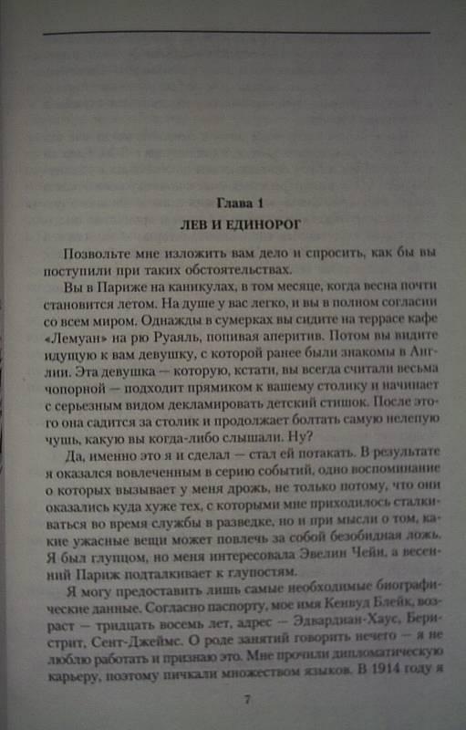 Иллюстрация 1 из 6 для Убийства единорога: детективные романы - Джон Карр | Лабиринт - книги. Источник: АлЮр