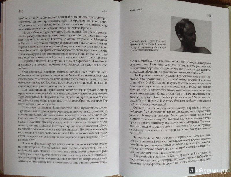 Иллюстрация 15 из 17 для Тур Хейердал. Биография. Книга 2. Человек и мир - Рагнар Квам | Лабиринт - книги. Источник: Морозова  Анна