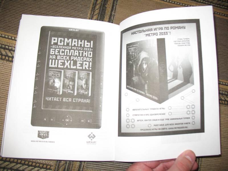 Иллюстрация 12 из 18 для Метро 2033: Ледяной плен - Игорь Вардунас | Лабиринт - книги. Источник: К Л Я К С А