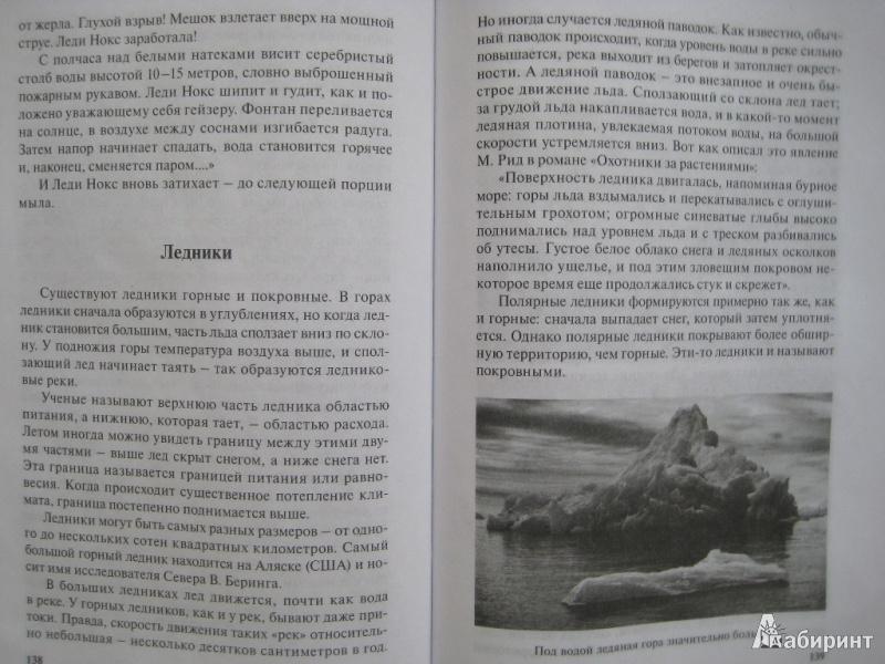 Иллюстрация 6 из 14 для Удивительная география - Людмила Антонова | Лабиринт - книги. Источник: Макарова  Елена