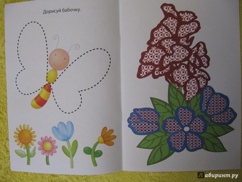 """Иллюстрация 4 из 10 для Волшебная раскраска """"Цветочки ..."""