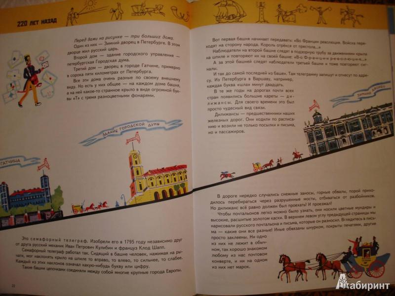 Иллюстрация 13 из 50 для Вести приходят так - Аскольд Шейкин | Лабиринт - книги. Источник: Сорокина  Лариса