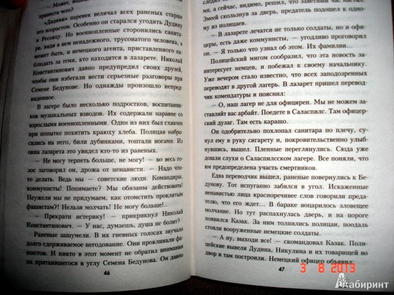 Иллюстрация 4 из 13 для Агент абвера - Владимиров, Суслов | Лабиринт - книги. Источник: Kassavetes