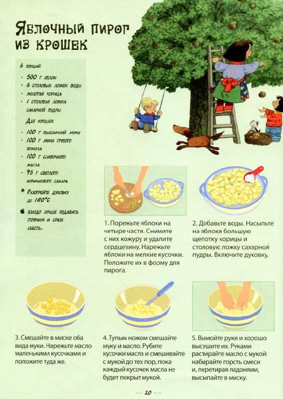 Иллюстрация 11 из 14 для 5+ Моя первая кулинарная книга | Лабиринт - книги. Источник: Кнопа2