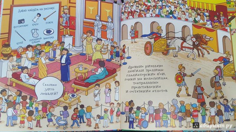 Иллюстрация 22 из 25 для Найди мумию в музее - Сара Хан | Лабиринт - книги. Источник: Теплова  Юлия