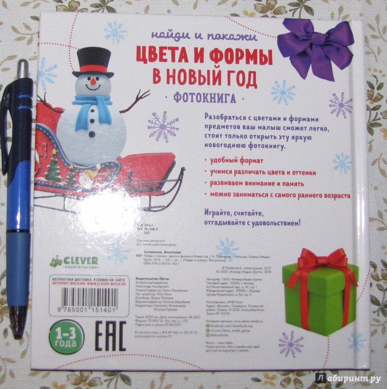 Иллюстрация 11 из 32 для Найди и покажи. Цвета и формы в Новый год - Анастасия Сотникова | Лабиринт - книги. Источник: V  Marisha