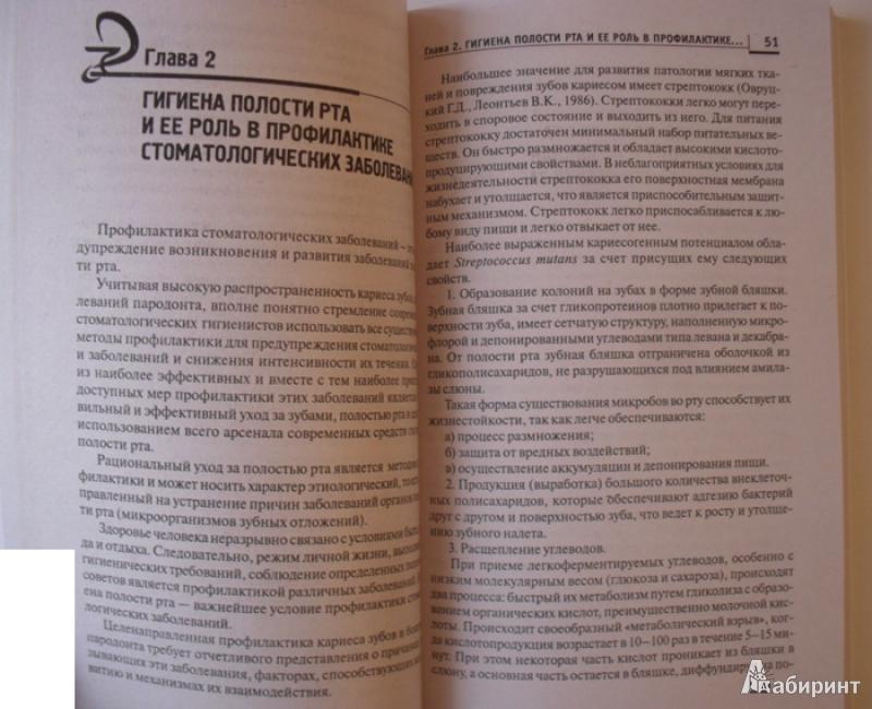 Иллюстрация 7 из 17 для Гигиена полости рта: краткий курс - Ольга Килафян | Лабиринт - книги. Источник: olnlo