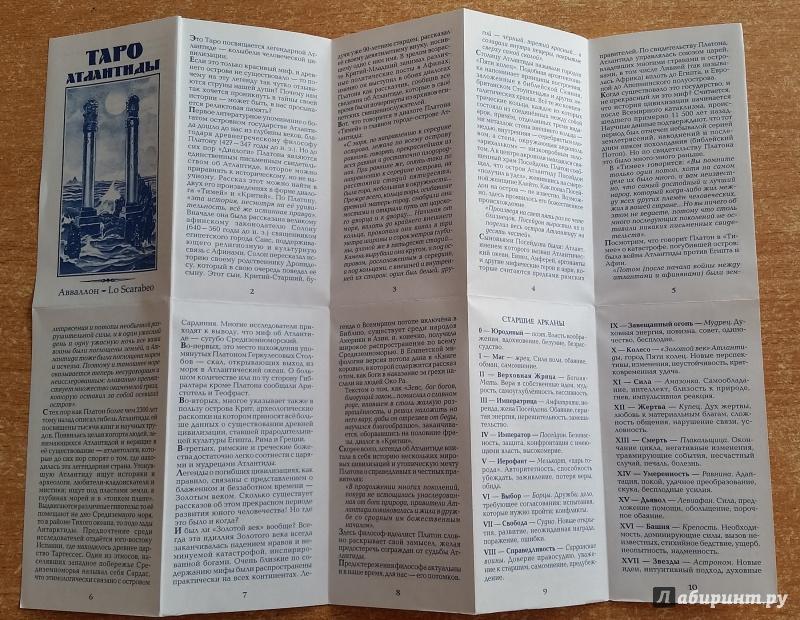 Иллюстрация 3 из 43 для Таро Атлантиды - Бепи Винья   Лабиринт - книги. Источник: Saidar