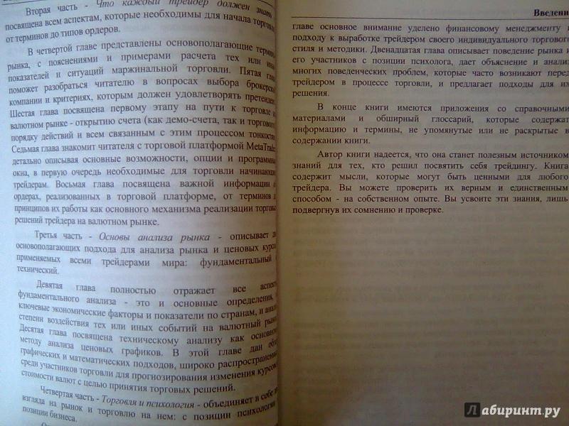 Андрей соколов форекс скачать советник для торговли на форексе