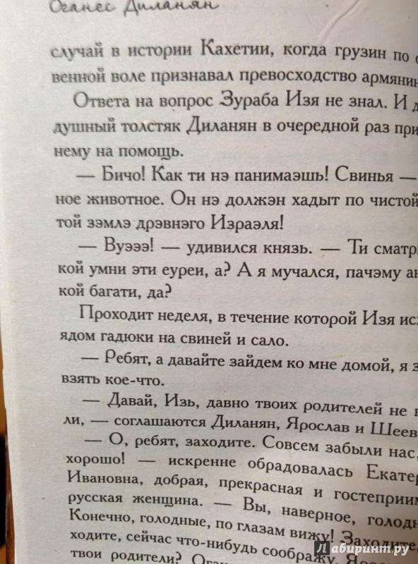 Иллюстрация 1 из 6 для Уролога.net - Оганес Диланян | Лабиринт - книги. Источник: Рябых  Ирина