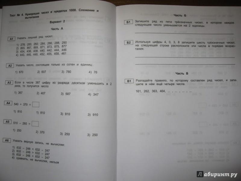 Иллюстрация 9 из 23 для Тестовые материалы для оценки качества обучения. Математика. 3 класс - В.К. Баталова | Лабиринт - книги. Источник: Созинова  Светлана