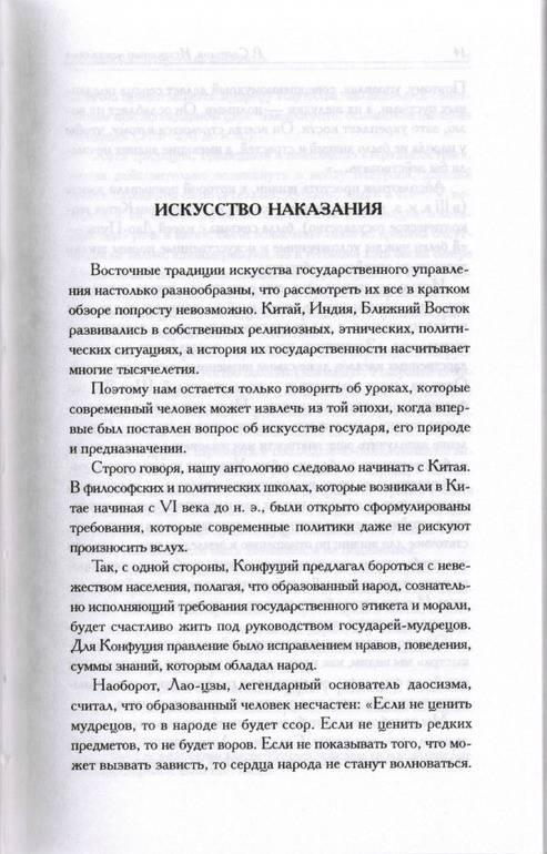 Иллюстрация 9 из 13 для Книга Государя. Антология политической мысли   Лабиринт - книги. Источник: tat_skr