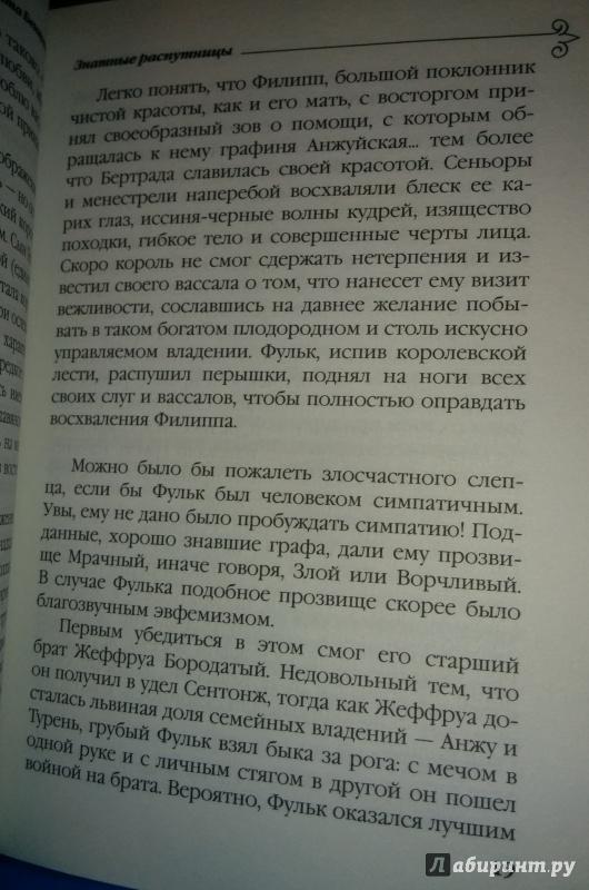 Иллюстрация 6 из 6 для Знатные распутницы - Жюльетта Бенцони | Лабиринт - книги. Источник: Annexiss