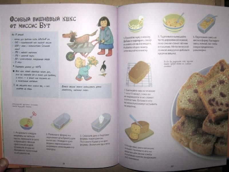 Иллюстрация 3 из 14 для 5+ Моя первая кулинарная книга | Лабиринт - книги. Источник: Спанч Боб