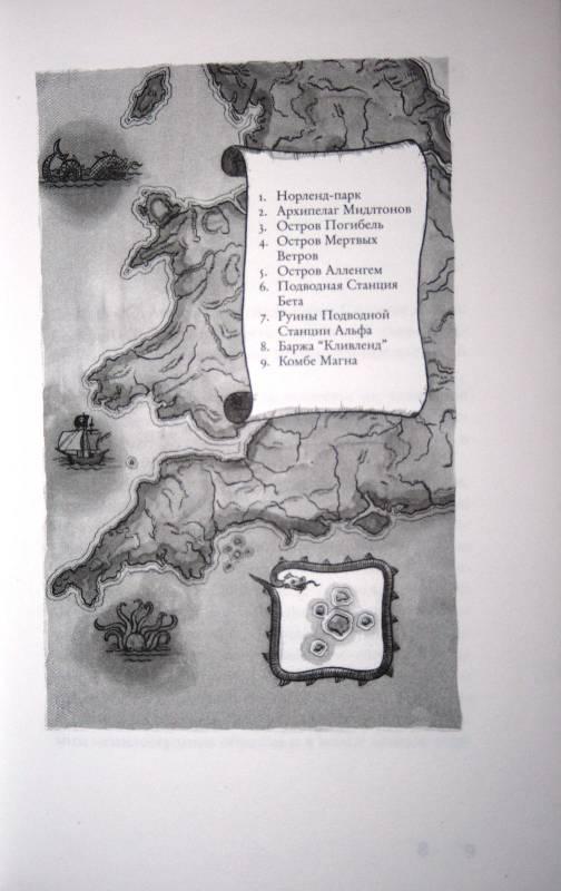 Иллюстрация 15 из 21 для Разум и чувства и гады морские - Бен Уинтерс | Лабиринт - книги. Источник: Aleni