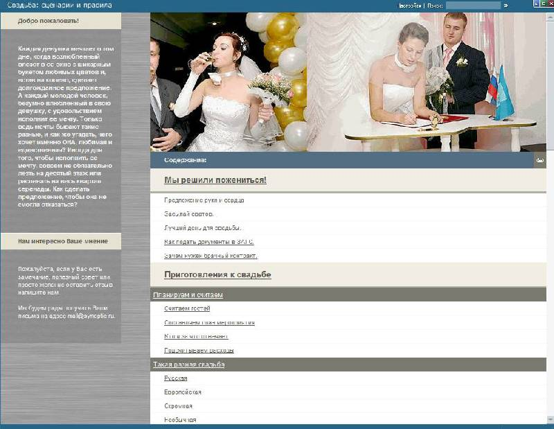 Иллюстрация 1 из 6 для Свадьба: сценарии и правила (CDpc) | Лабиринт - . Источник: Рыженький