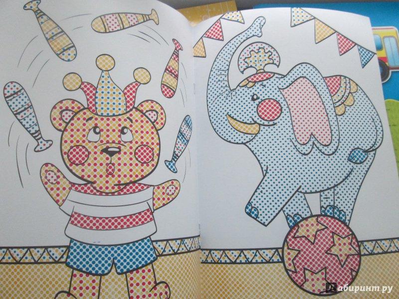 Иллюстрация 7 из 13 для В цирке. Книжка-раскраска   Лабиринт - книги. Источник: NiNon