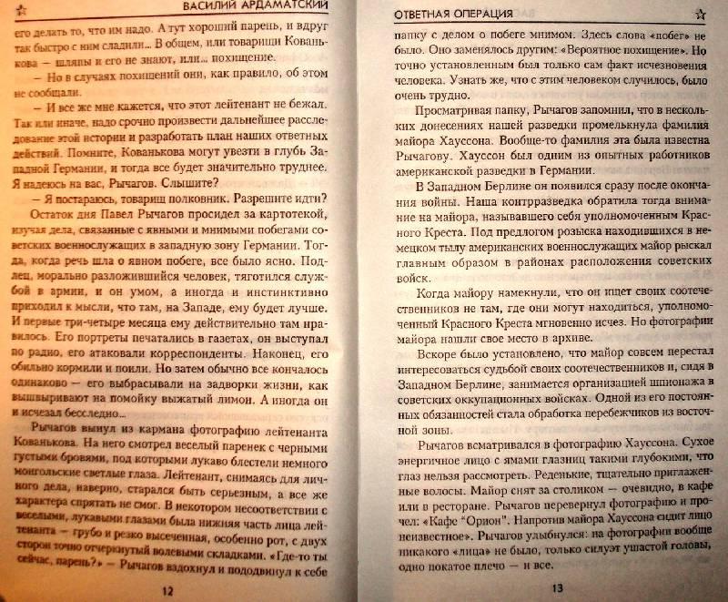 Иллюстрация 2 из 6 для Ответная операция - Василий Ардаматский | Лабиринт - книги. Источник: Мефи