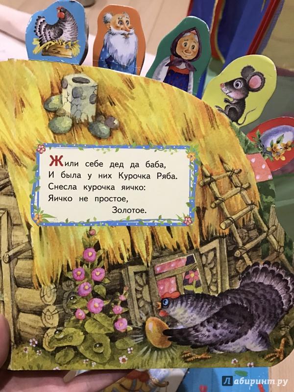 Иллюстрация 12 из 22 для Сказки-закладки. Курочка Ряба | Лабиринт - книги. Источник: Роса