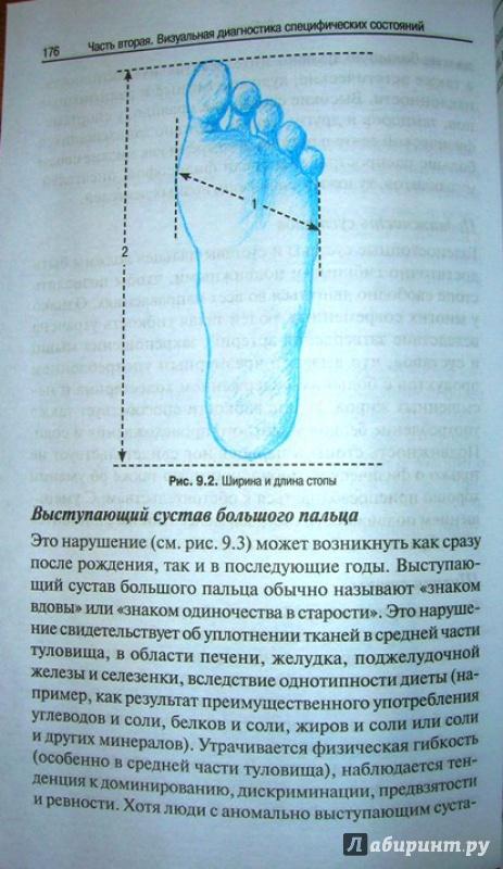 Иллюстрация 15 из 16 для Руководство по восточной диагностике - Мишио Куши   Лабиринт - книги. Источник: Beloschka
