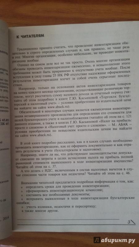 Иллюстрация 4 из 8 для Инвентаризация: бухгалтерская и налоговая - Галина Касьянова   Лабиринт - книги. Источник: Nagato