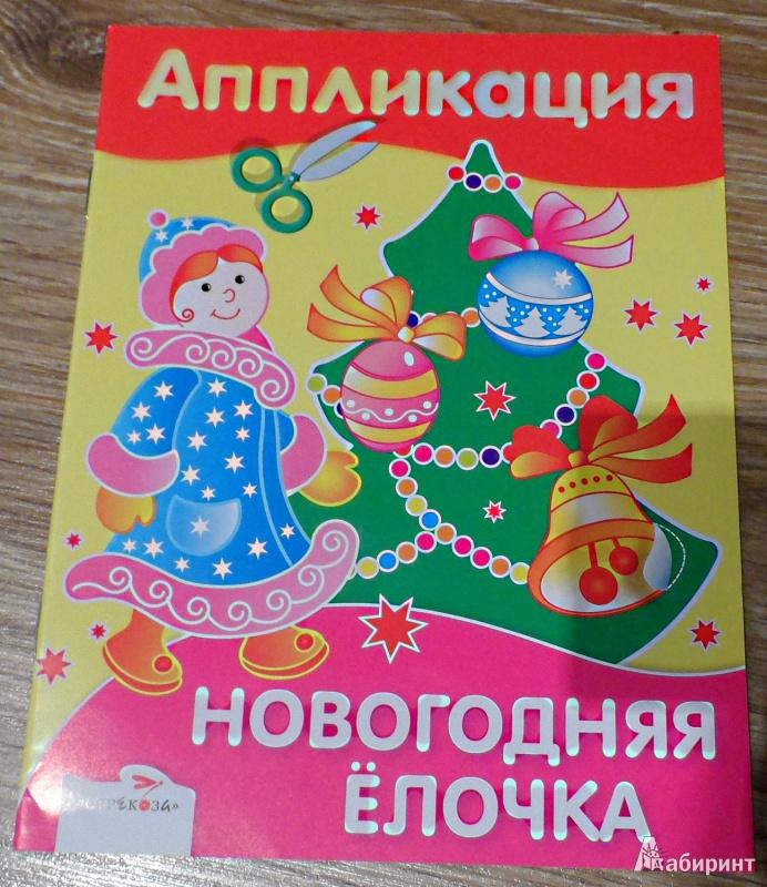Иллюстрация 2 из 22 для Аппликация. Новогодняя елочка | Лабиринт - книги. Источник: Sadalmellik