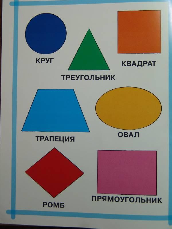опыт картинка геометрические фигуры и формы часто
