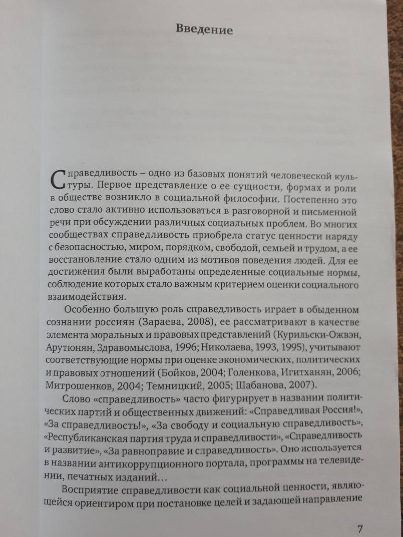 Иллюстрация 6 из 6 для Социальная психология справедливости - Ольга Гулевич | Лабиринт - книги. Источник: Discourse-monger