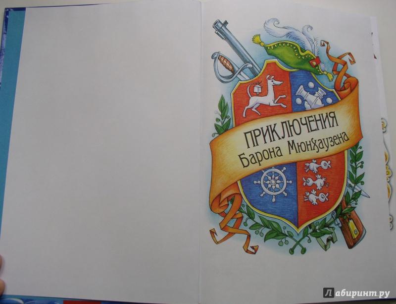 Иллюстрация 3 из 16 для Приключения Барона Мюнхаузена. Полная версия | Лабиринт - книги. Источник: Мазухина Анна Сергеевна