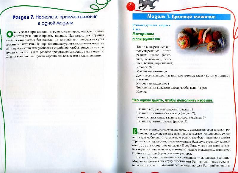 Иллюстрация 19 из 22 для Учись вязать, маленькая мастерица - Татьяна Олейник | Лабиринт - книги. Источник: Росинка