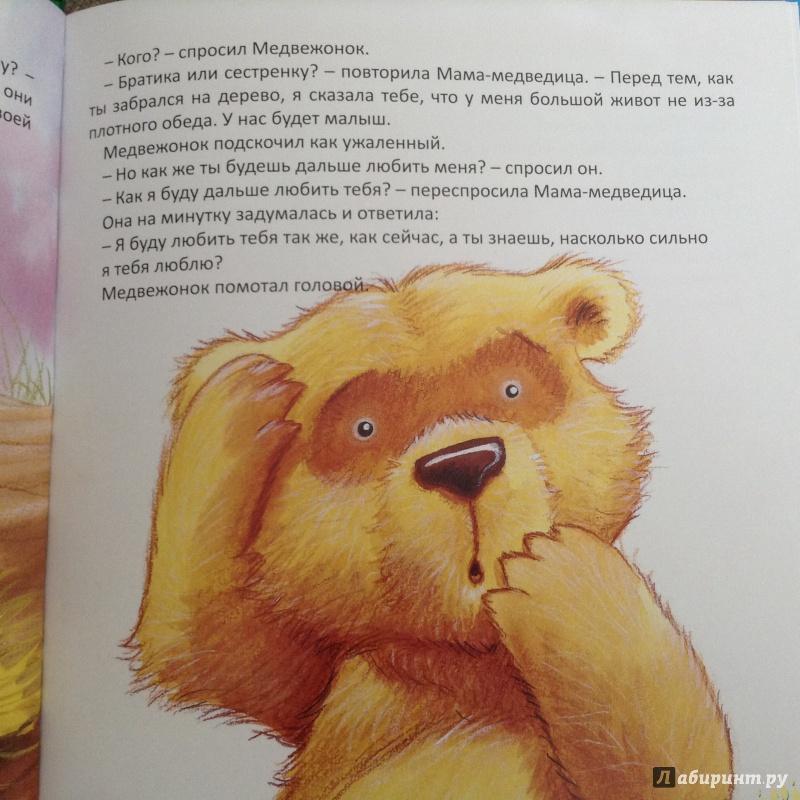 Иллюстрация 3 из 34 для Мама, как же ты будешь дальше любить меня? - Хейди Ховарт   Лабиринт - книги. Источник: ooze