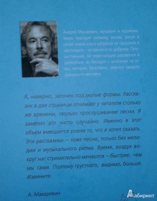 Иллюстрация 3 из 17 для Живые истории - Андрей Макаревич | Лабиринт - книги. Источник: Леонид Сергеев