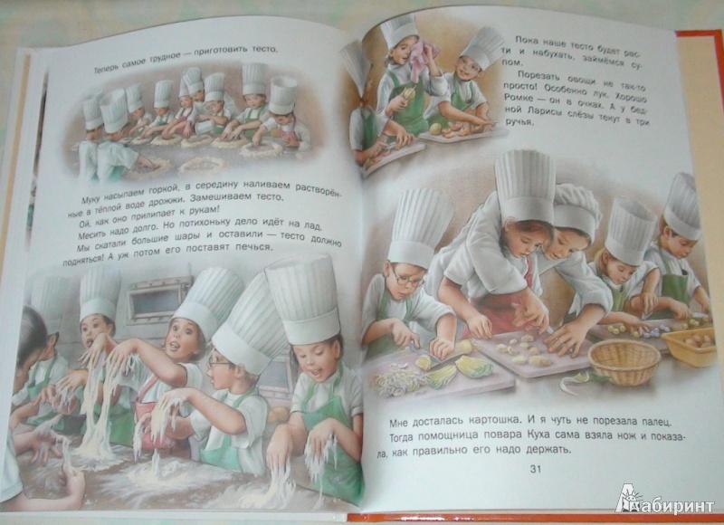 Иллюстрация 13 из 30 для Маруся - маленькая хозяйка. В магазине. В школе поваров - Делаэ, Марлье | Лабиринт - книги. Источник: Дочкина Мамочка